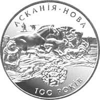Асканія-Нова Срібна монета 10 гривень унція срібла 31,1 грам