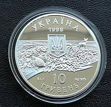 Асканія-Нова Срібна монета 10 гривень унція срібла 31,1 грам, фото 3