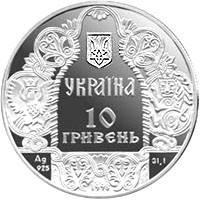 Данило Галицький Срібна монета 10 гривень  унція срібла 31,1 грам, фото 2