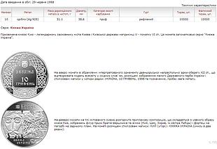 Кий Срібна монета 10 гривень  унція срібла 31,1 грам, фото 3