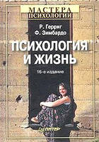 Психология и жизнь — Р. Герриг, Ф. Зимбардо