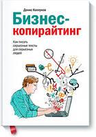 Денис Каплунов Бизнес-копирайтинг. Как писать серьезные тексты для серьезных людей