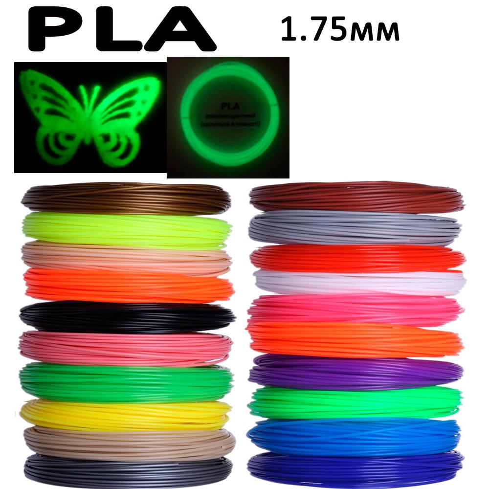 Комплект 20 цветов PLA пластика для 3D ручки 100 метров ПЛА светящийся