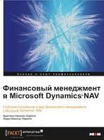 Кристина Лоренте, Лаура Лоренте Финансовый менеджмент в Microsoft Dynamics  Nav