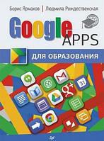 Ярмахов Борис, Рождественская Людмила Google Apps для образования
