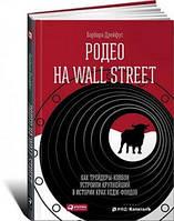 Дрейфус Б. Родео на Wall Street: Как трейдеры-ковбои устроили крупнейший в истории крах хедж-фондов