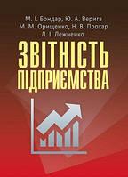 Бондар М.І. Звітність підприємства. Навчальний посібник