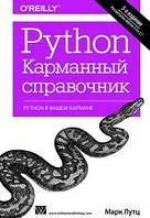 Марк Лутц Python. Карманный справочник