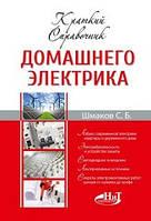 Шмаков С. Б. Краткий справочник домашнего электрика