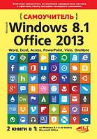 Кропп А., Загудаев И., Прокди Р. Самоучитель Windows 8.1+Office 2013. 2 книги в 1 Самоучитель