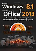Матвеев Л., Вишневский В., Прокди Р. Windows 8.1+Office 2013. Практическое руководство по работе в  новейшей системе и офисных программах Полное