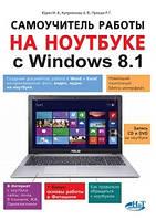 Юдин М.В. Самоучитель работы на ноутбуке с Windows 8.1