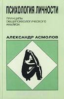 Психология личности. Принципы общепсихологического анализа, Александр Асмолов