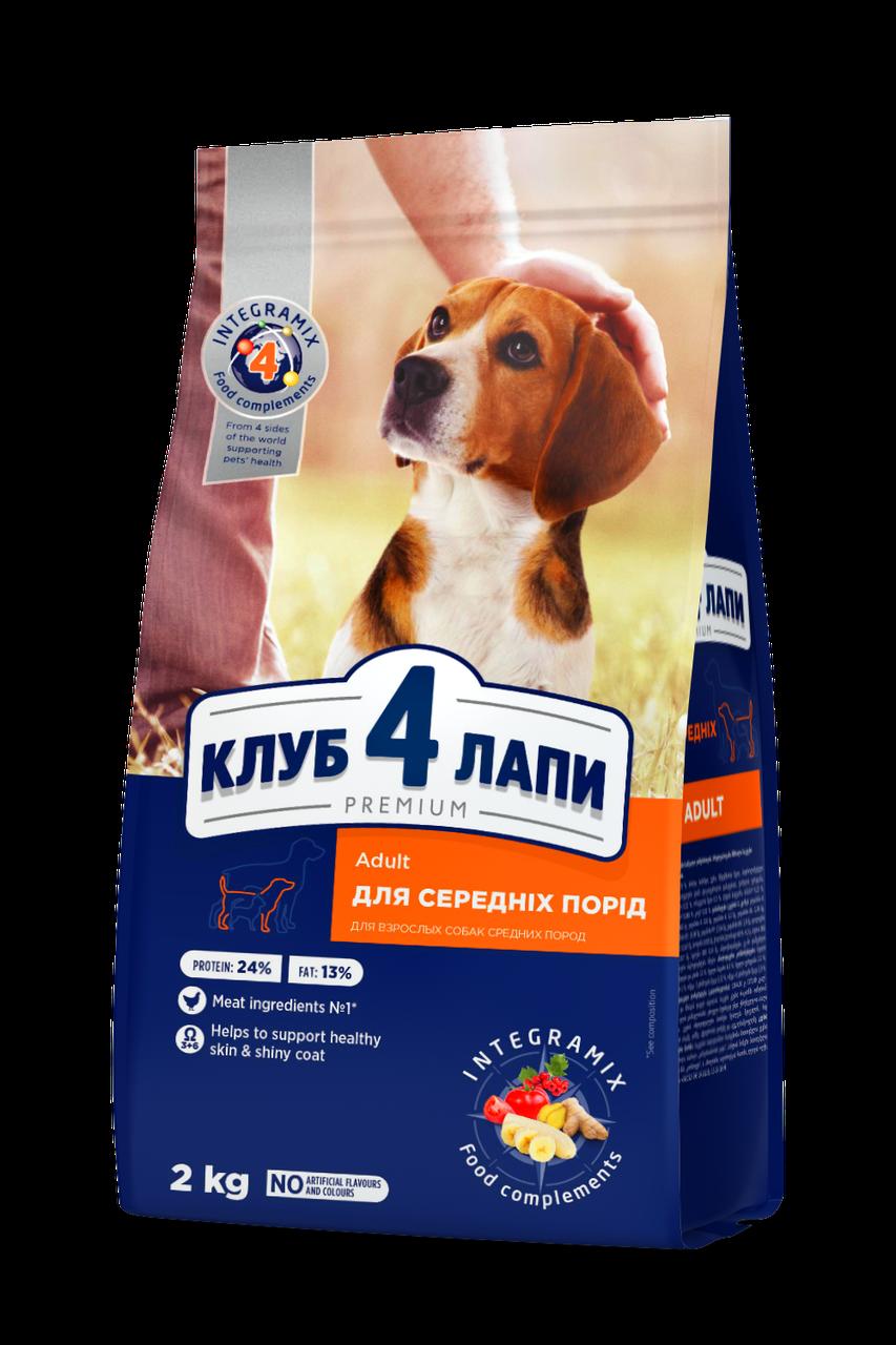 Клуб 4 Лапы Премиум класса 2 кг для взрослых собак средних пород