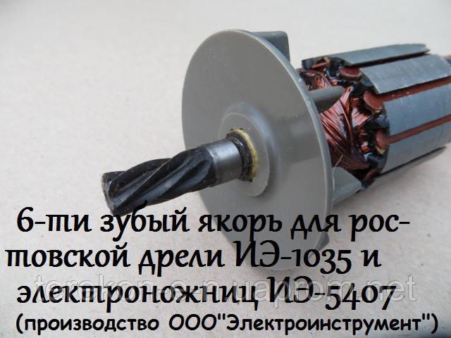 Фабричный ростовский! ОРИГИНАЛ! Якорь (ротор) к ростовской дрели иэ-1035