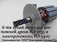Представительство завода! ОРИГИНАЛ! Якорь (ротор) к ростовской дрели иэ-1035