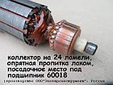 Фабричный ростовский! ОРИГИНАЛ! Якорь (ротор) к ростовской дрели иэ-1035, фото 2