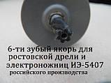 Фабричный ростовский! ОРИГИНАЛ! Якорь (ротор) к ростовской дрели иэ-1035, фото 3