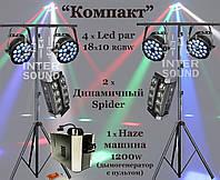Аренда светового оборудования. Комплект светомузыки