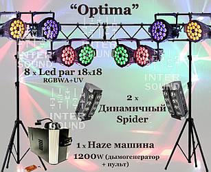Аренда комплекта светового оборудования и эффектов