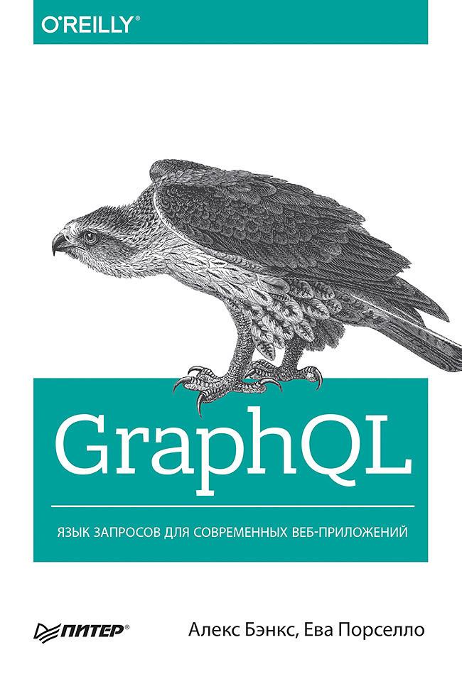 GraphQL: язык запросов для современных веб-приложений. Бэнкс А., Порселло Е.