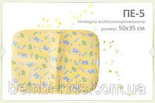 ПЕ5. Многоразовая непромокаемая пеленка. ТМ Бемби. Размер 35см*50см