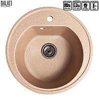 Кухонная мойка песочного цвета круглая 51 см Galati Klasicky Piesok (301)