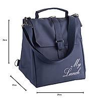 Ланч бег, термосумка - рюкзак. Lunch bag Dolphin с вышивкой My lunch. Серый