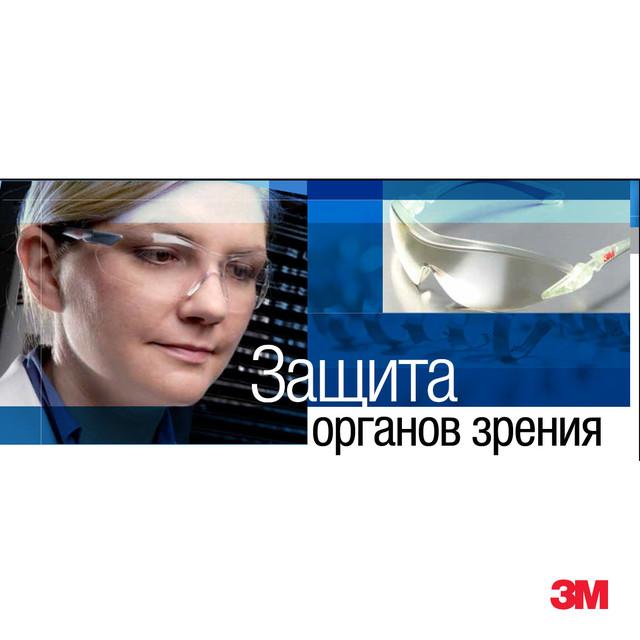 Средства для защиты органов зрения 3M™