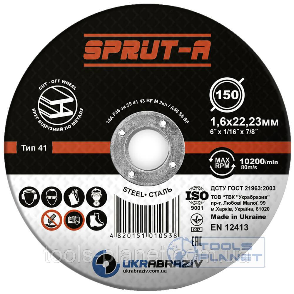 Круг отрезной по металлу Sprut-A 150 x 1.6 x 22.2