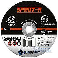 Круг отрезной по металлу Sprut-A 150 x 1.6 x 22.2, фото 1
