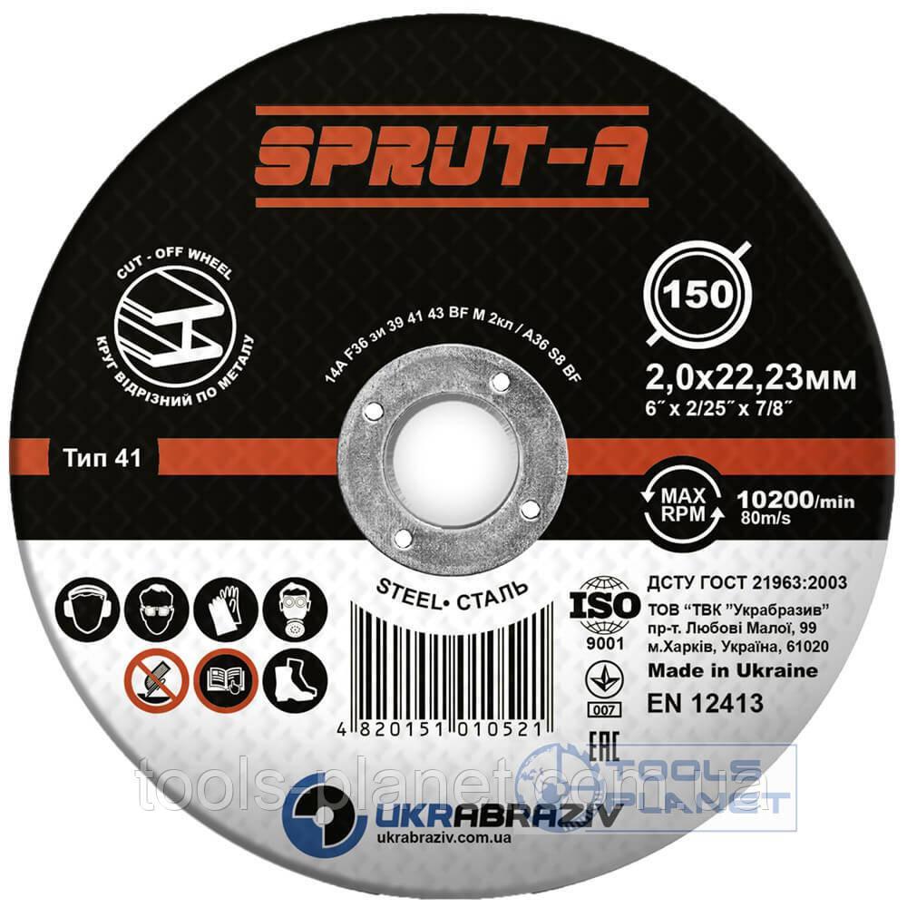 Круг отрезной по металлу Sprut-A 150 x 2.0 x 22.2