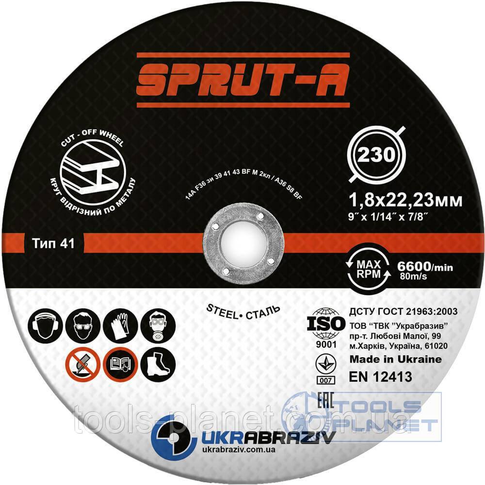 Круг отрезной по металлу Sprut-A 230 x 1.8 x 22.2