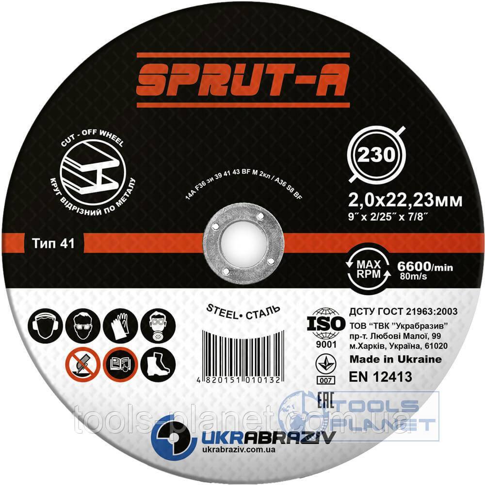 Круг отрезной по металлу Sprut-A 230 x 2.0 x 22.2