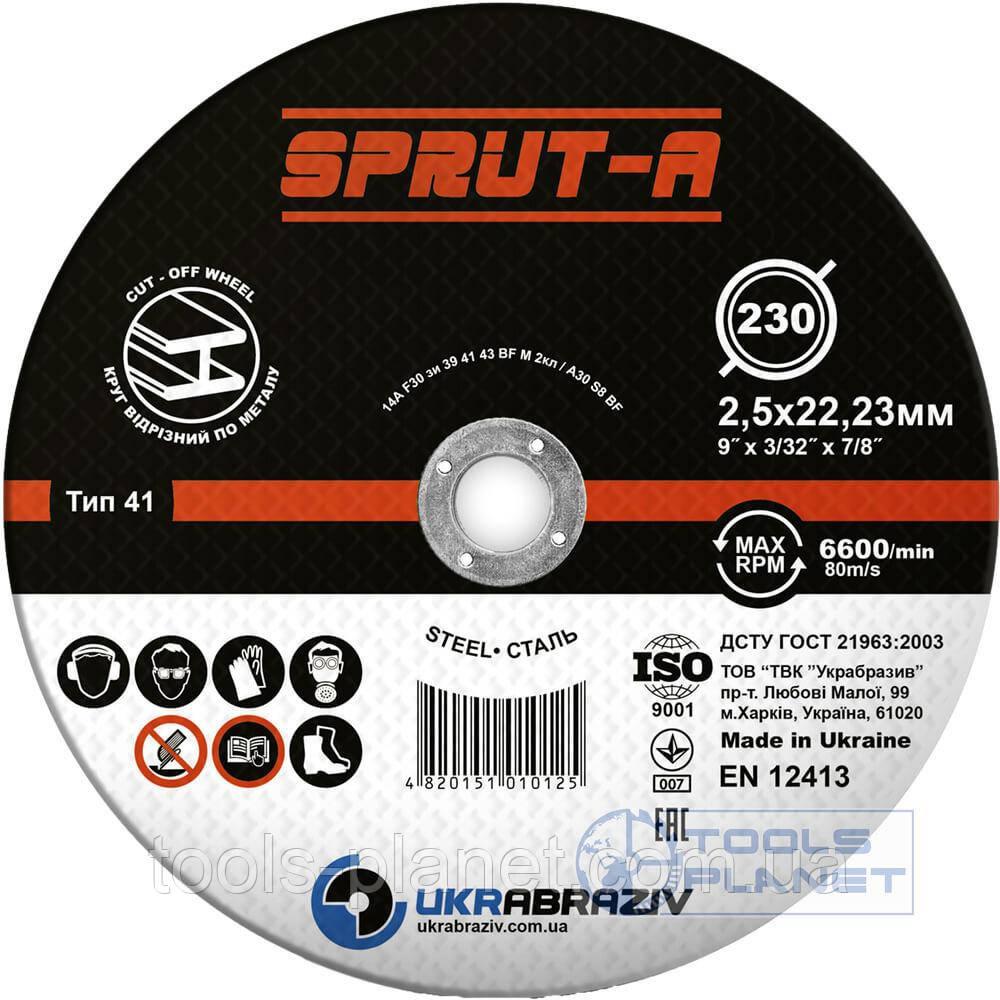 Круг отрезной по металлу Sprut-A 230 x 2.5 x 22.2