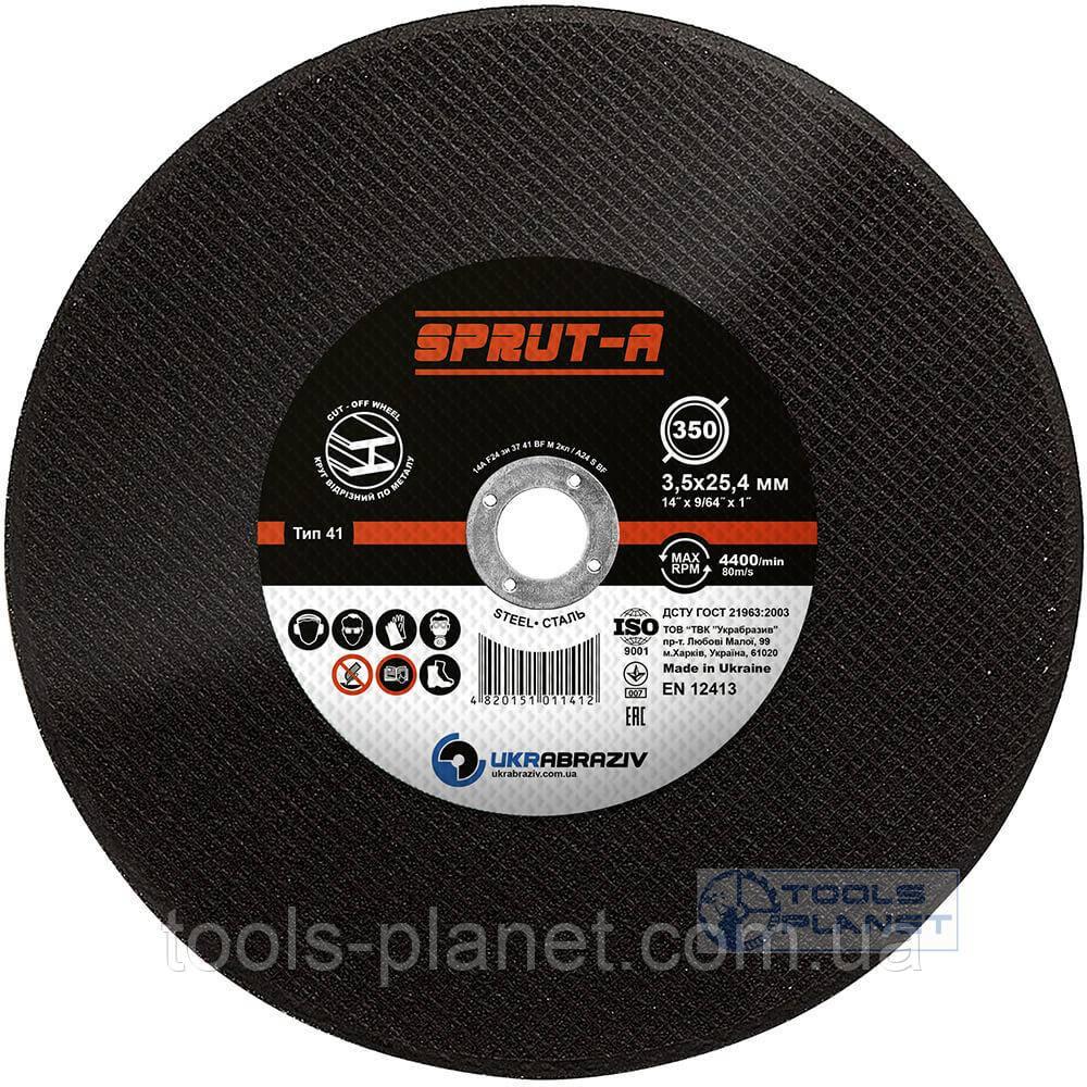 Круг отрезной по металлу Sprut-A 350 x 3.5 x 25.4