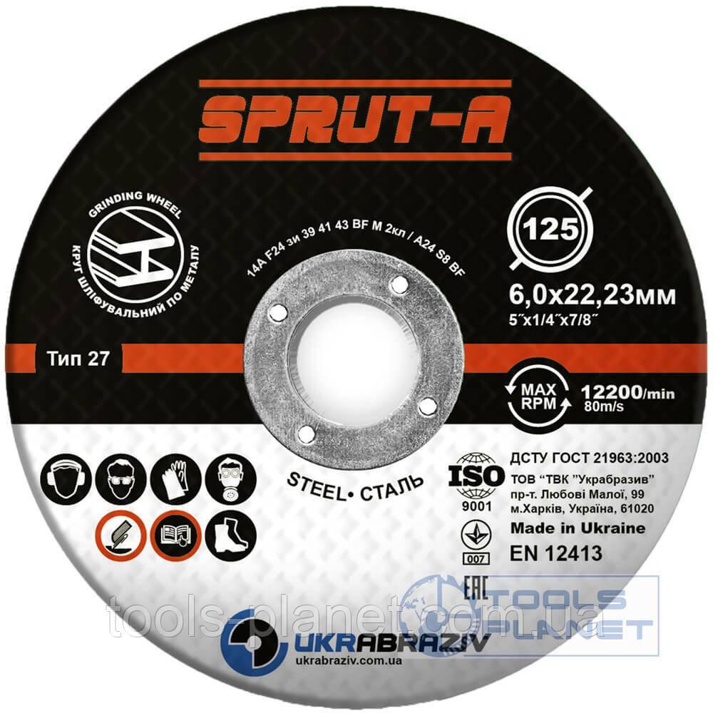 Круг зачистной по металлу Sprut-A 125 x 6.0 x 22.2
