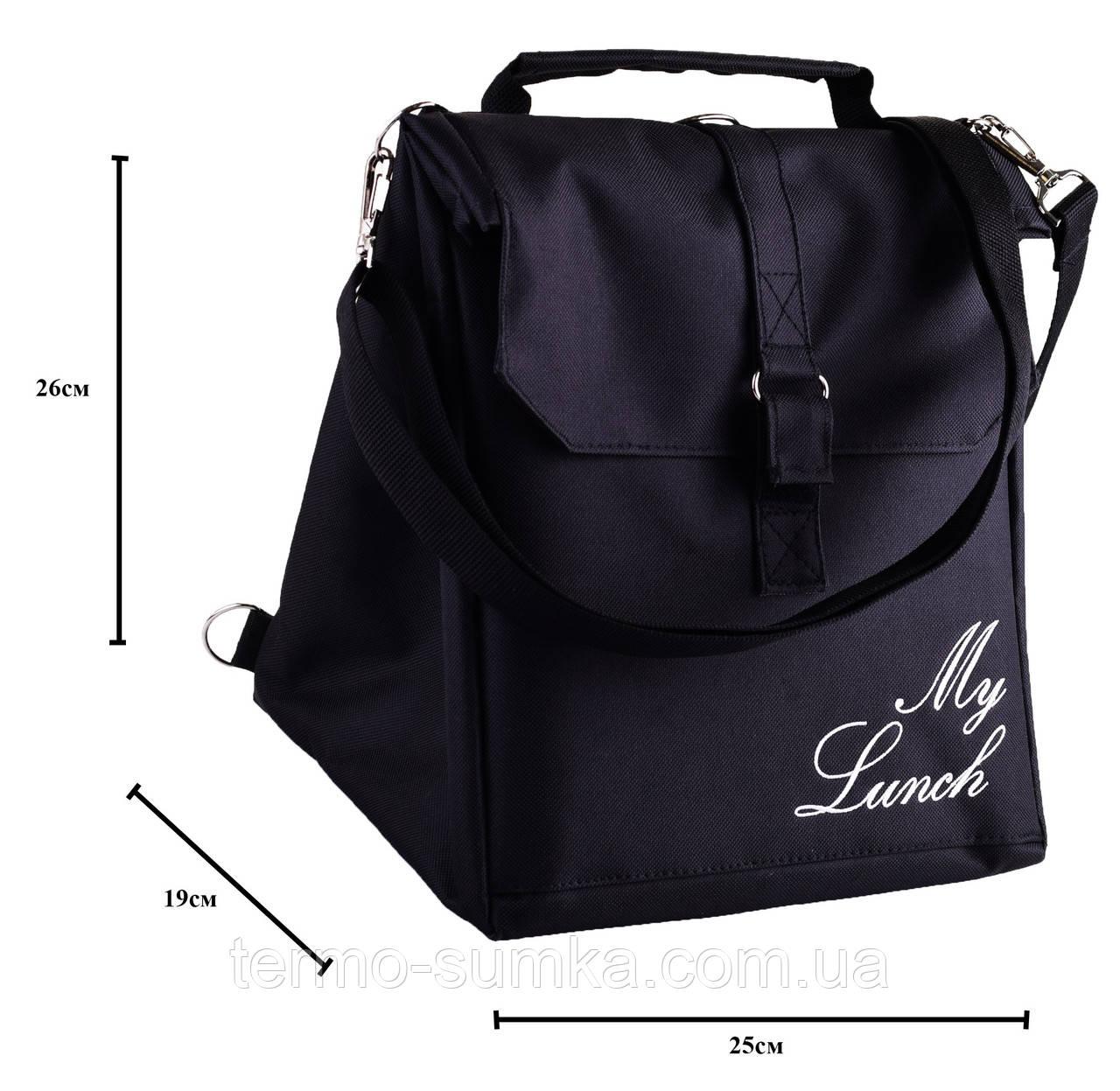 Ланч бег, термосумка - рюкзак. Lunch bag Dolphin з вишивкою My lunch. Чорний