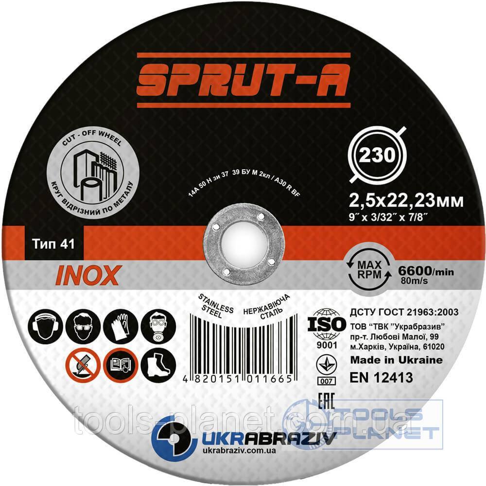 Круг отрезной Sprut-A 230 x 2.5 x 22.2 INOX по нержавеющей стали