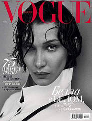 Журнал Vogue (Вог) №03 (241) март 2019