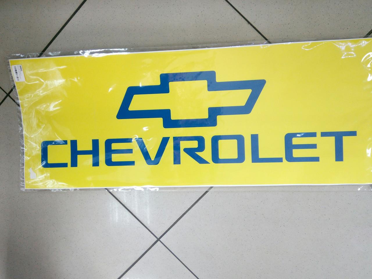 Виниловая наклейка  CHEVROLET  65х26 см