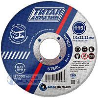 Круг відрізний по металу Титан Абразив 115 x 1.0 x 22.2