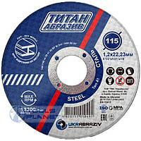 Круг отрезной по металлу Титан Абразив 115 x 1.2 x 22.2