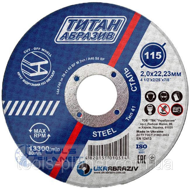Круг отрезной по металлу Титан Абразив 115 x 2.0 x 22.2