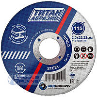 Круг отрезной по металлу Титан Абразив 115 x 2.0 x 22.2, фото 1