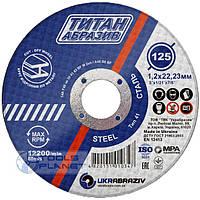 Круг отрезной по металлу Титан Абразив 125 x 1.2 x 22.2