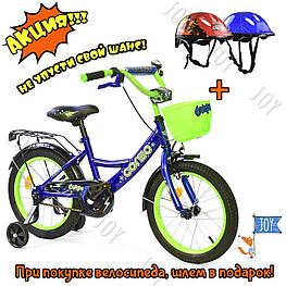 """Велосипед 16"""" дюймов 2-х колёсный G-16020 """"CORSO""""."""