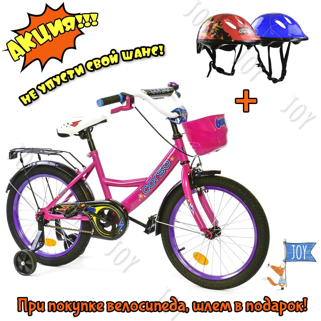 """Велосипед 18"""" дюймов 2-х колёсный G-18890 """"CORSO""""."""