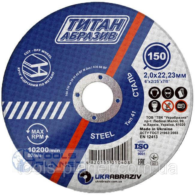 Круг отрезной по металлу Титан Абразив 150 x 2.5 x 22.2