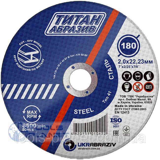 Круг відрізний по металу Титан Абразив 180 x 2.5 x 22.2